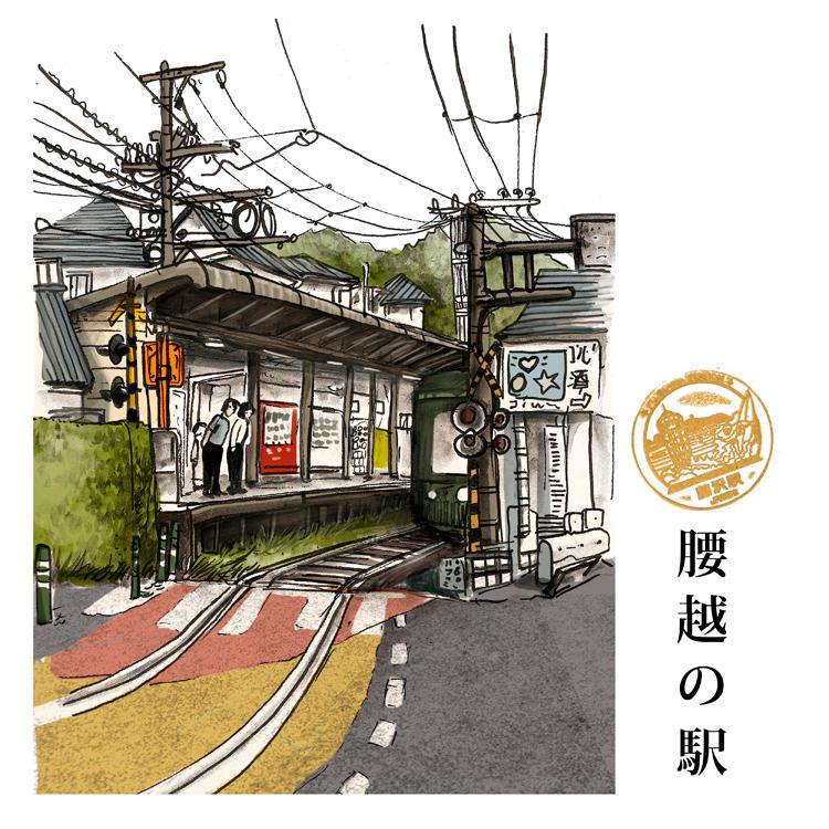 koshigoe-no-eki