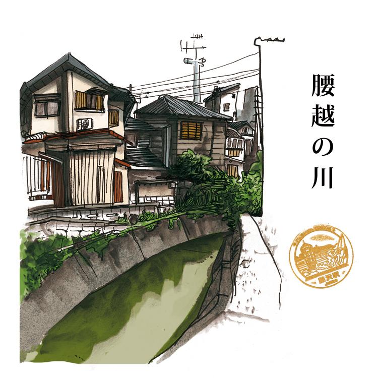 koshigoe-no-gawa